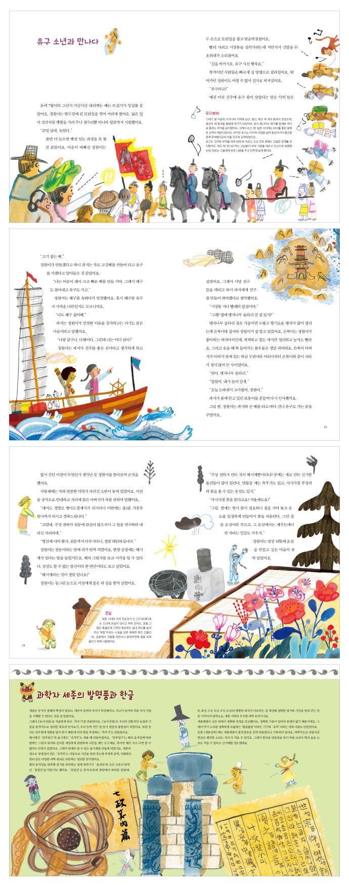 배를 만들고 싶은 조선 소년(어린이 역사 외교관 6 (조선초기)) 도서 상세이미지