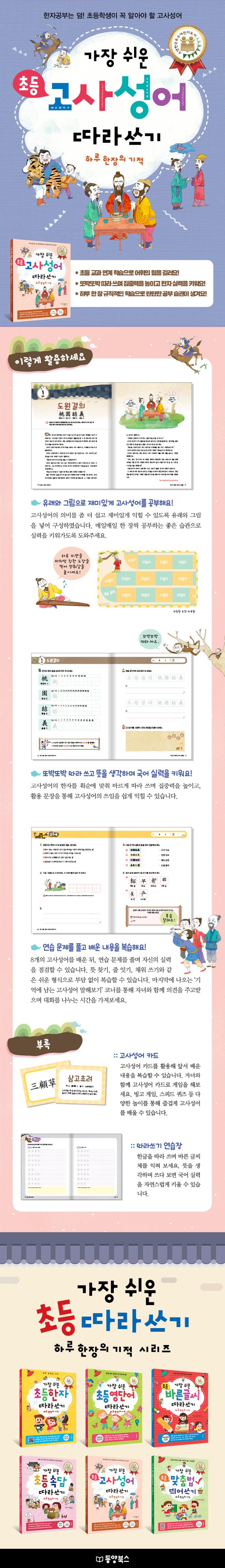 초등 고사성어 따라쓰기(가장 쉬운) 도서 상세이미지