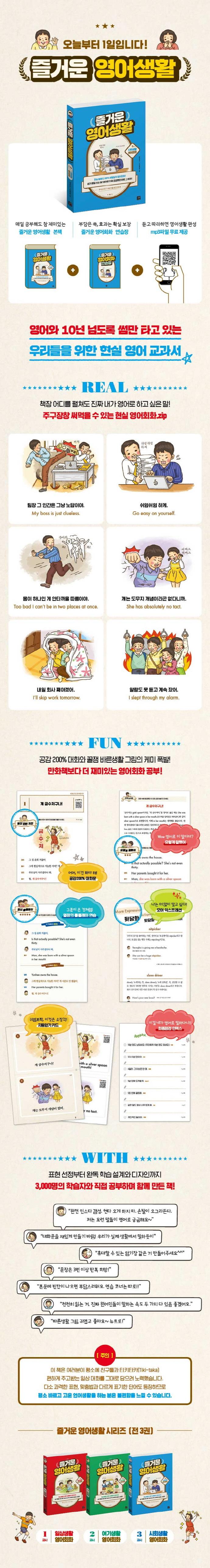즐거운 영어생활 3교시: 사회생활 영어회화 도서 상세이미지