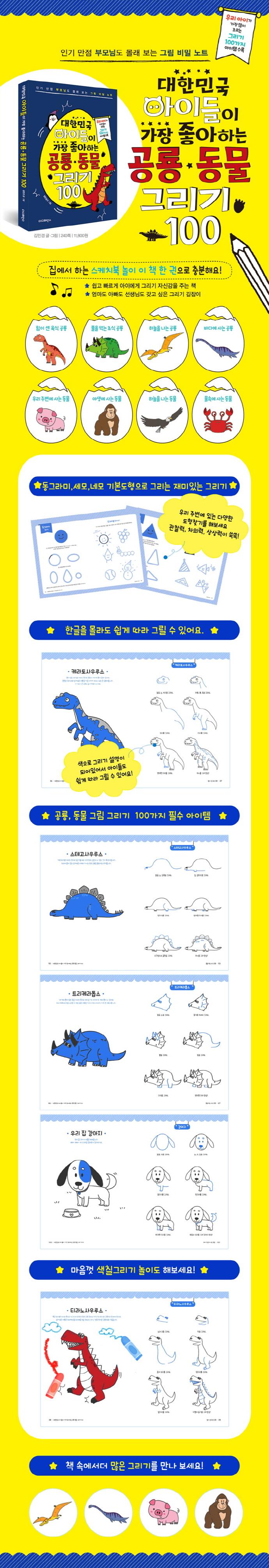 대한민국 아이들이 가장 좋아하는 공룡 동물 그리기 100(대한민국 그리기 4) 도서 상세이미지