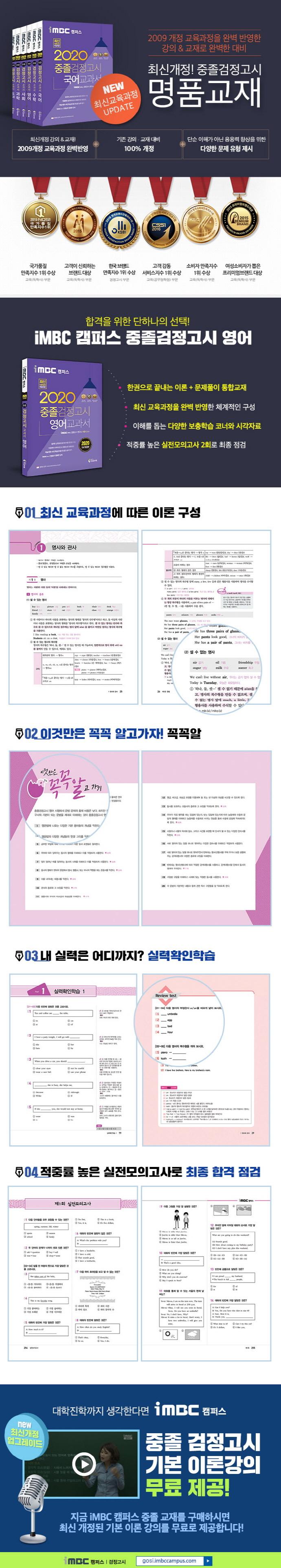 영어 중졸 검정고시 교과서(2020)(iMBC 캠퍼스)(개정판) 도서 상세이미지