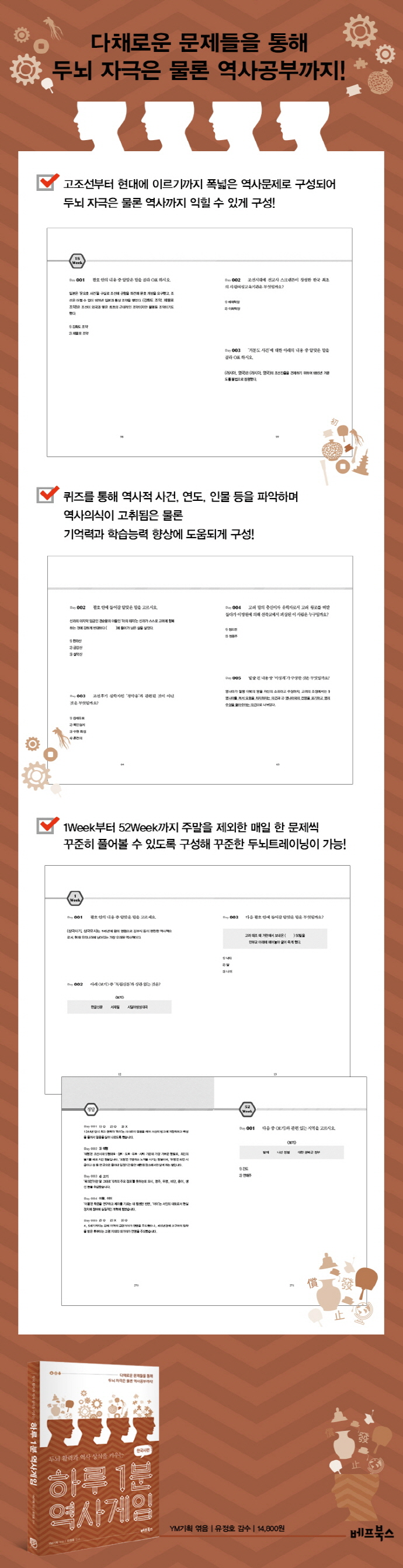 하루 1분 역사게임: 한국사편 도서 상세이미지