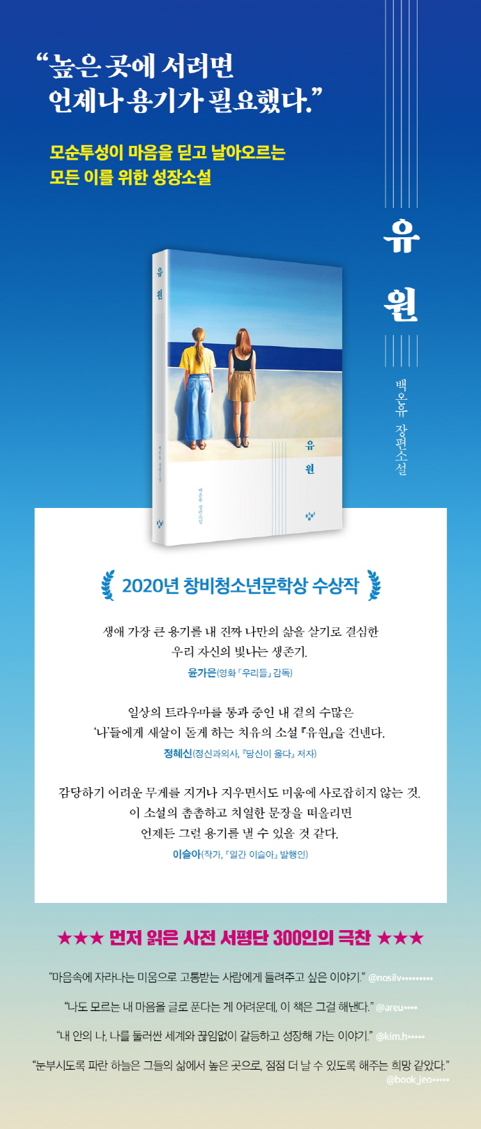 유원(창비청소년문학 96) 도서 상세이미지