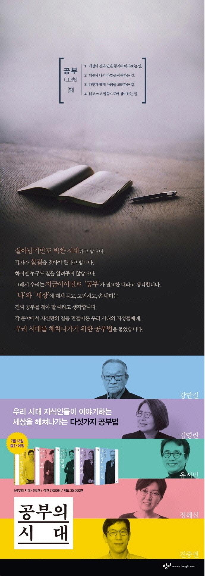 김영란의 책 읽기의 쓸모(공부의 시대)(양장본 HardCover) 도서 상세이미지