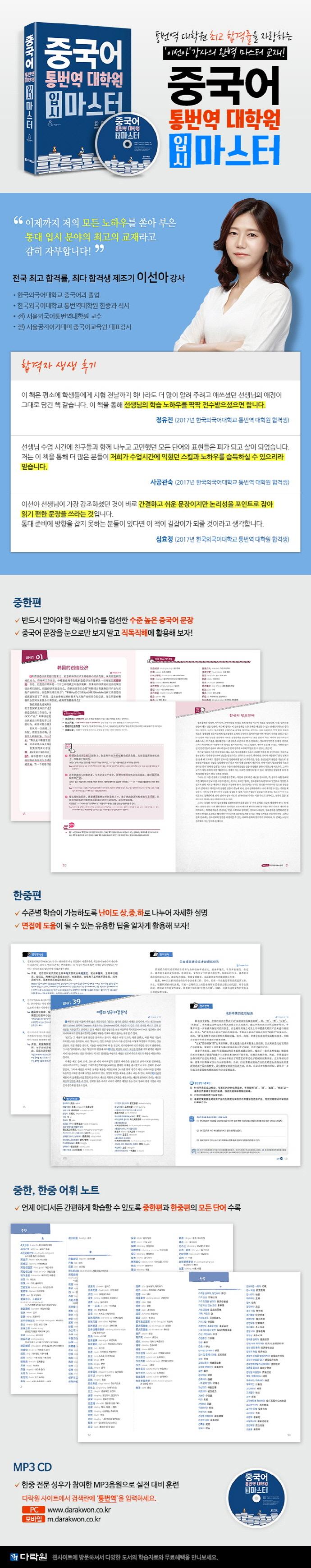 중국어 통번역 대학원 입시 마스터(CD1장포함) 도서 상세이미지