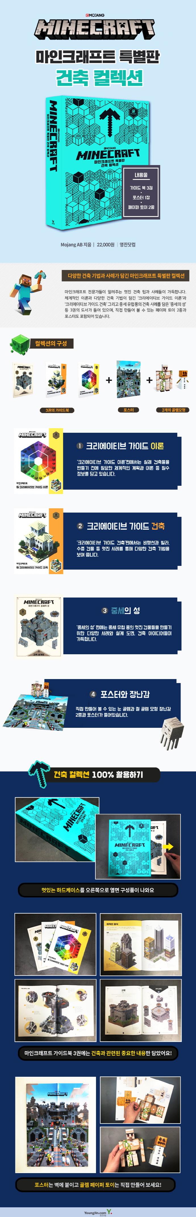 마인크래프트 특별판 건축 컬렉션 도서 상세이미지