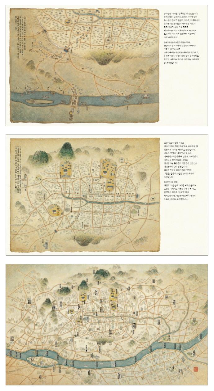 서울 이야기(솔거나라 22)(양장본 HardCover) 도서 상세이미지