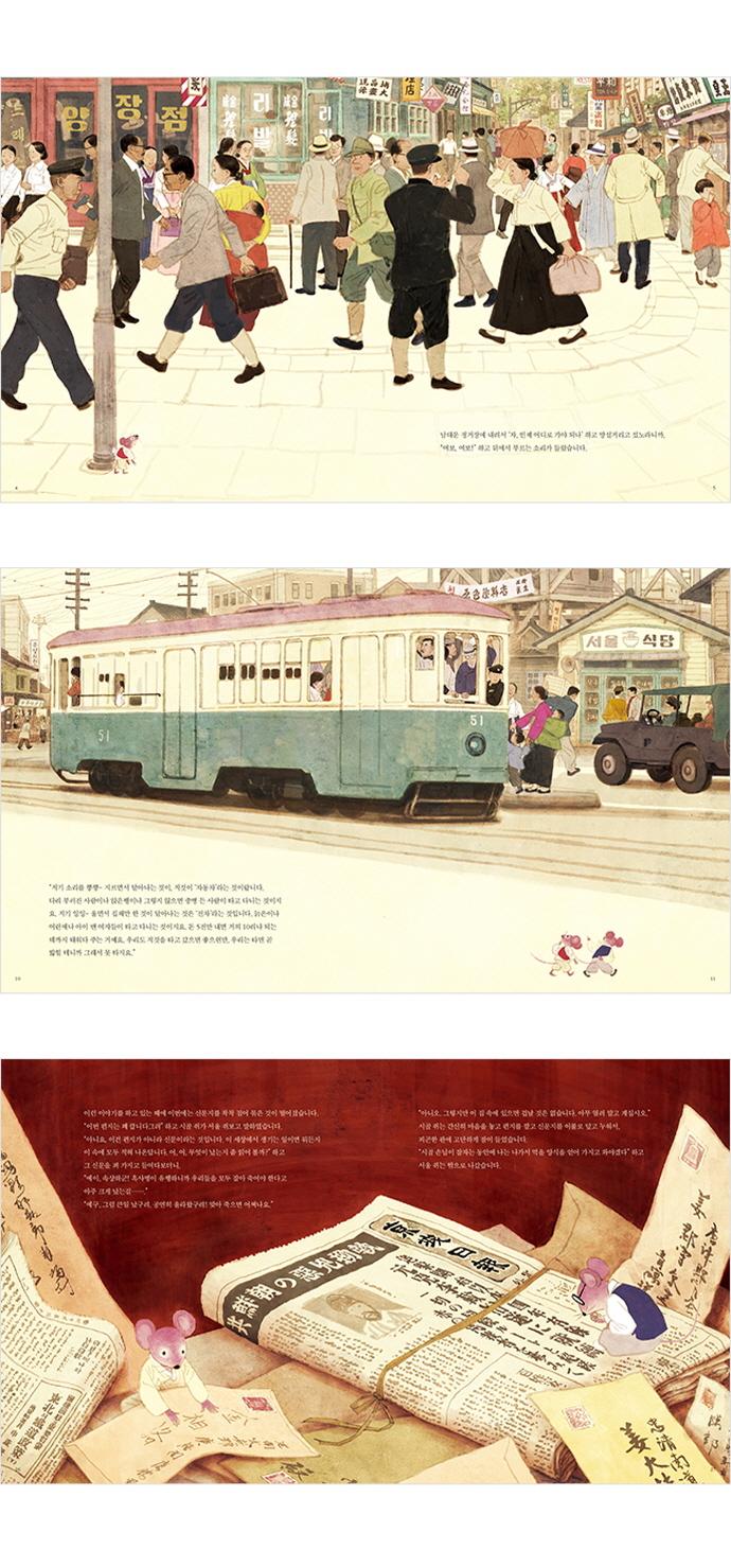 시골 쥐의 서울 구경(작품 해설과 함께 읽는 작가앨범 9)(양장본 HardCover) 도서 상세이미지