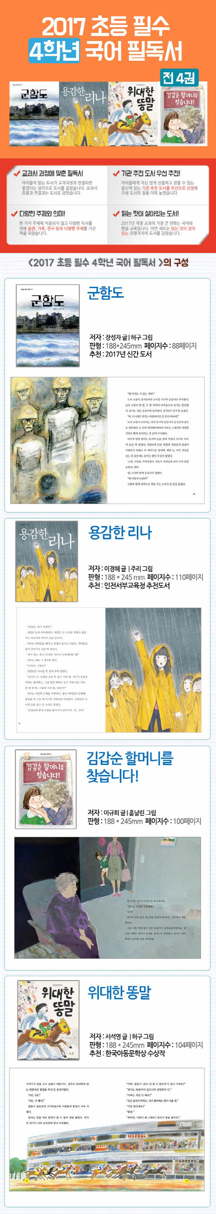 초등 필수 4학년 국어 필독서 세트(2017)(바우솔작은어린이)(전4권) 도서 상세이미지