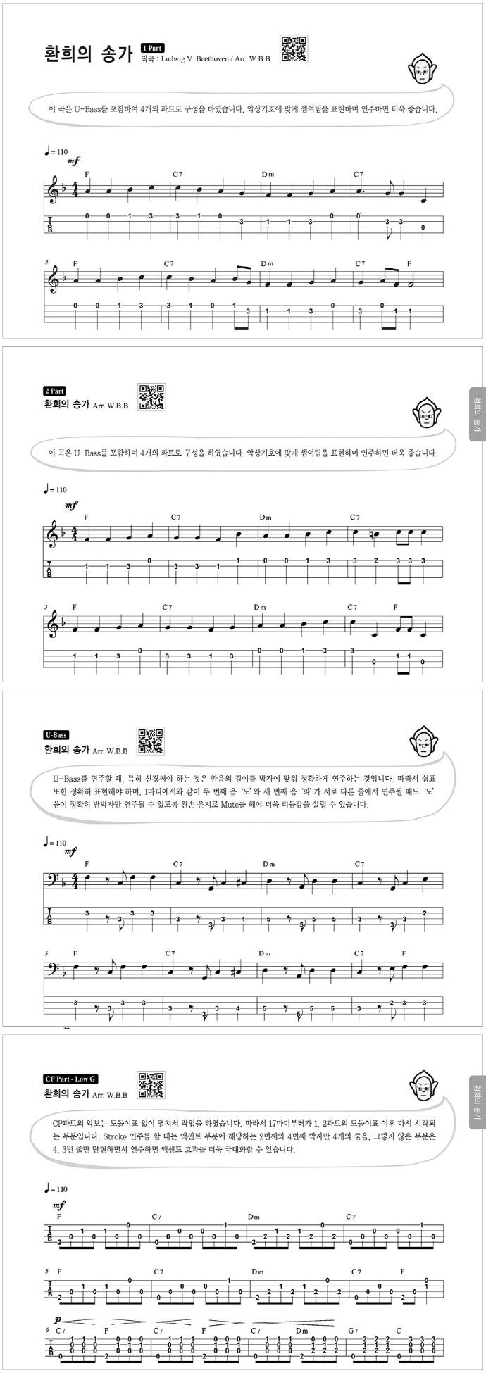 우쿨앙상블 뮤직노트 연주곡: 클래식 노트. 1(WBB's) 도서 상세이미지