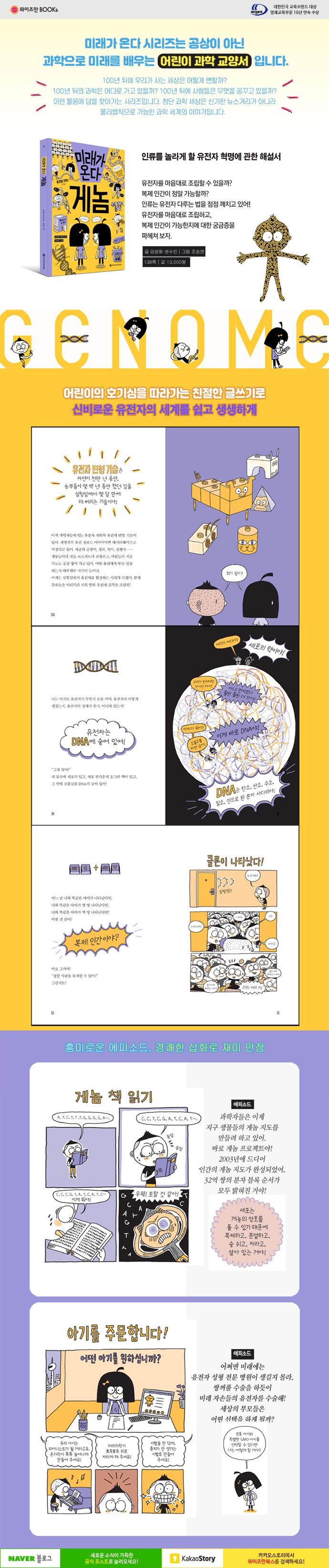 미래가 온다, 게놈(미래가 온다 시리즈 7)(양장본 HardCover) 도서 상세이미지