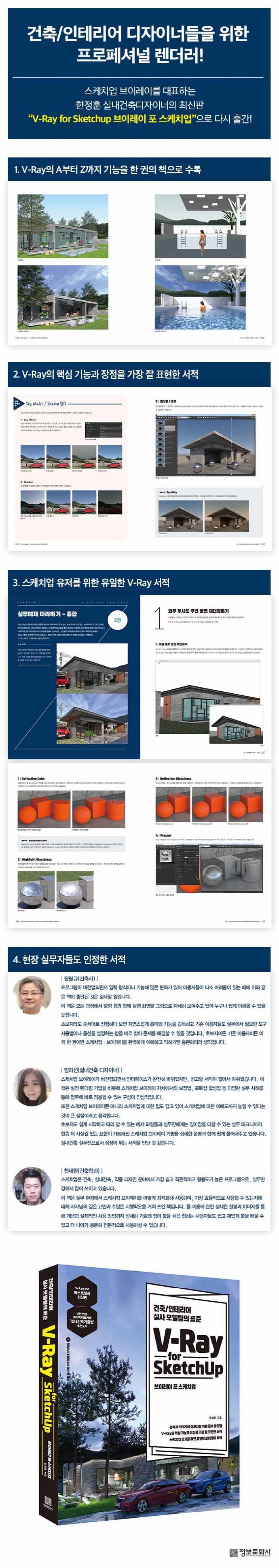 V-Ray for Sketchup(브이레이 포 스케치업) 도서 상세이미지