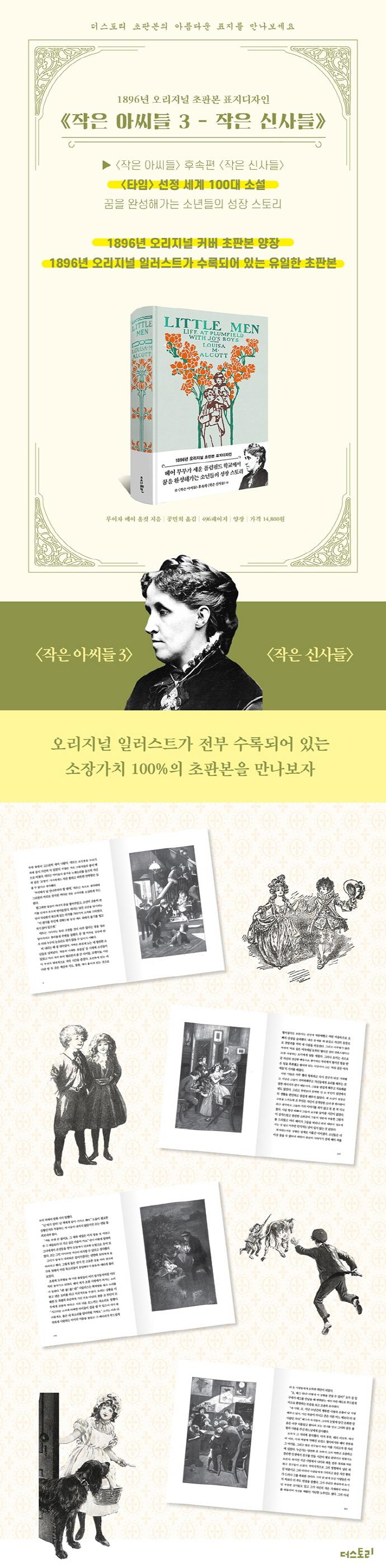 작은 아씨들. 3: 작은 신사들(1896년 오리지널 초판본 표지디자인)(민트)(양장본 HardCover) 도서 상세이미지