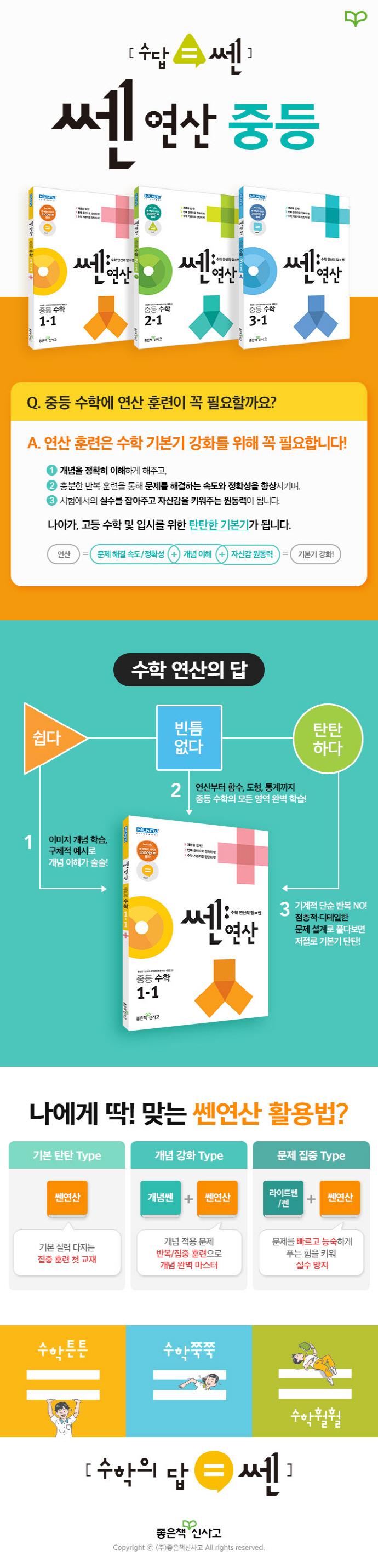 중학 수학 2-1(2021)(쎈연산) 도서 상세이미지