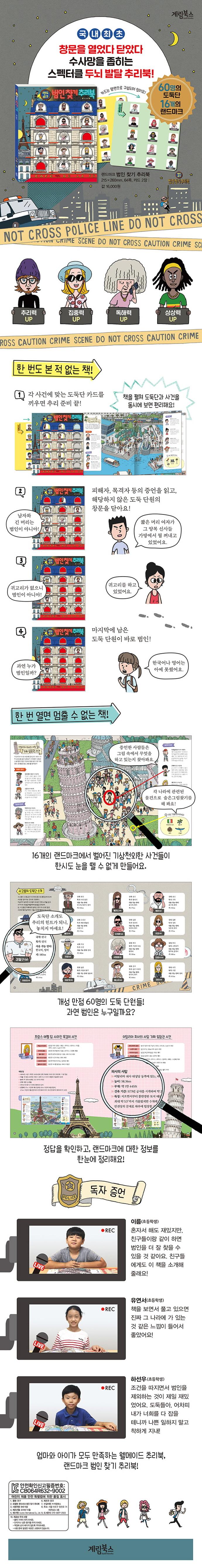 랜드마크 범인 찾기 추리북(양장본 HardCover) 도서 상세이미지
