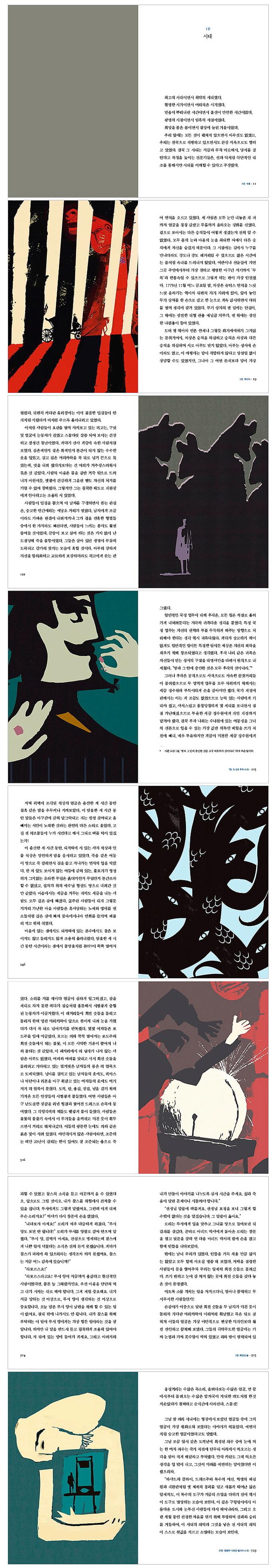 두 도시 이야기(모던 컬렉션 시리즈 2) 도서 상세이미지