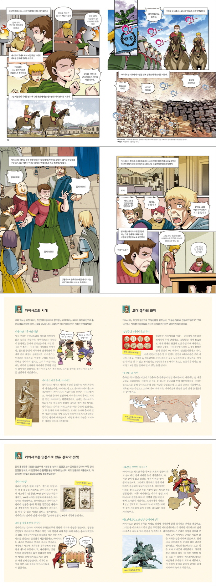 플루타르크 영웅전 로마 편. 6: 카이사르, 로마의 위대한 통치자 도서 상세이미지