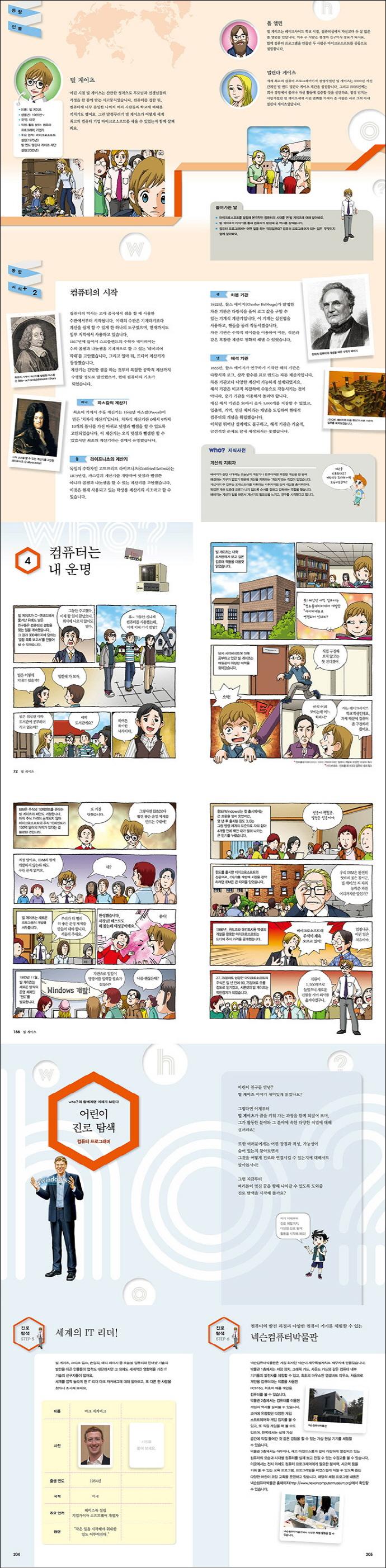 Who? 인물 사이언스: 빌 게이츠(who? 엔지니어 시리즈)(반양장) 도서 상세이미지