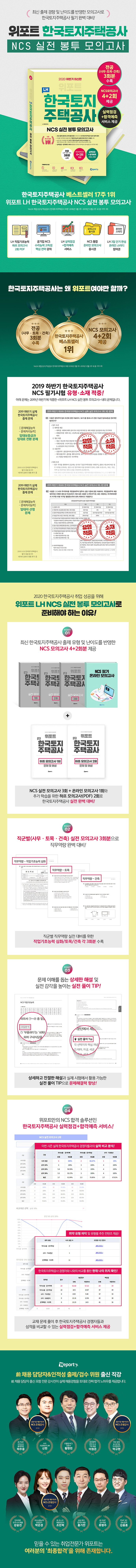LH 한국토지주택공사 NCS 실전 봉투 모의고사(2020 하반기)(위포트) 도서 상세이미지