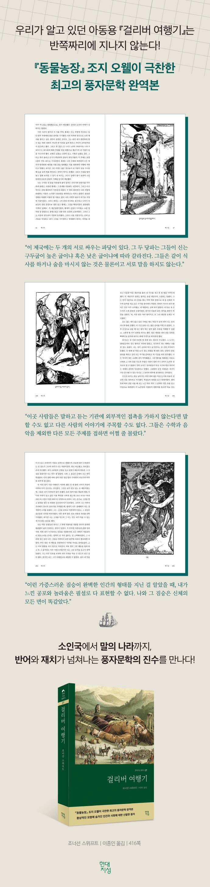걸리버 여행기(무삭제 완역본)(현대지성 클래식 27) 도서 상세이미지