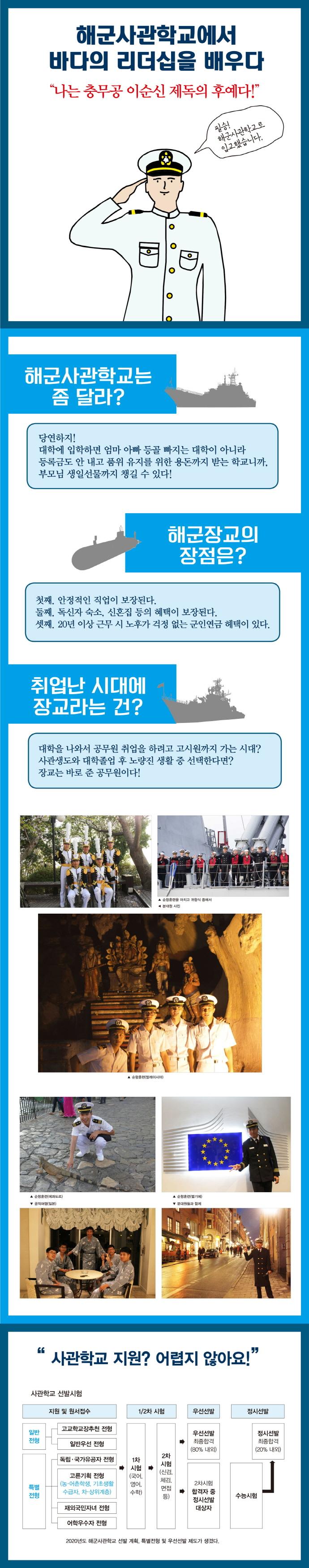 해군사관학교에서 바다의 리더십을 배우다 도서 상세이미지