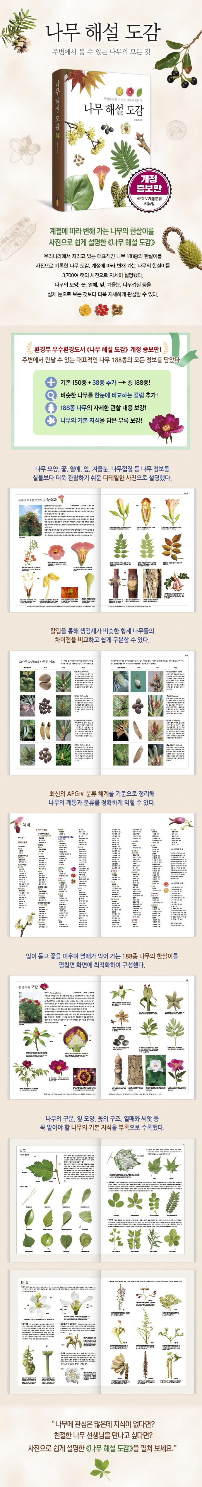 나무 해설 도감(개정증보판)(양장본 HardCover) 도서 상세이미지