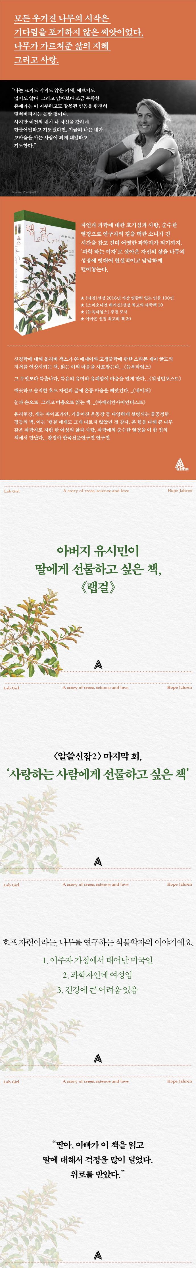 랩 걸(사이언스 걸스 시리즈) 도서 상세이미지