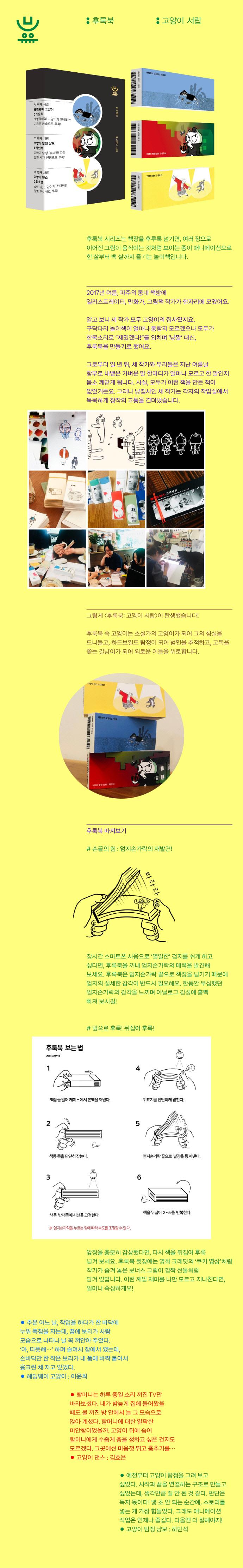 후룩북: 고양이 서랍 세트(전3권) 도서 상세이미지