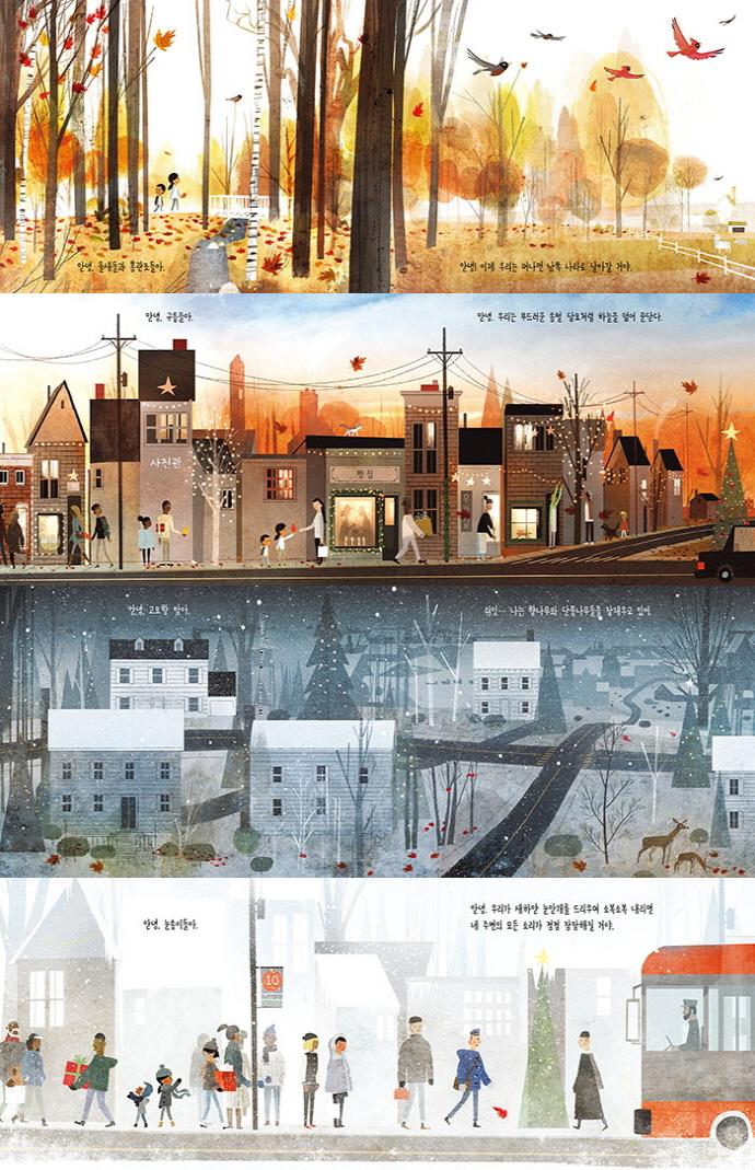 안녕, 겨울(국민서관 그림동화 200)(양장본 HardCover) 도서 상세이미지