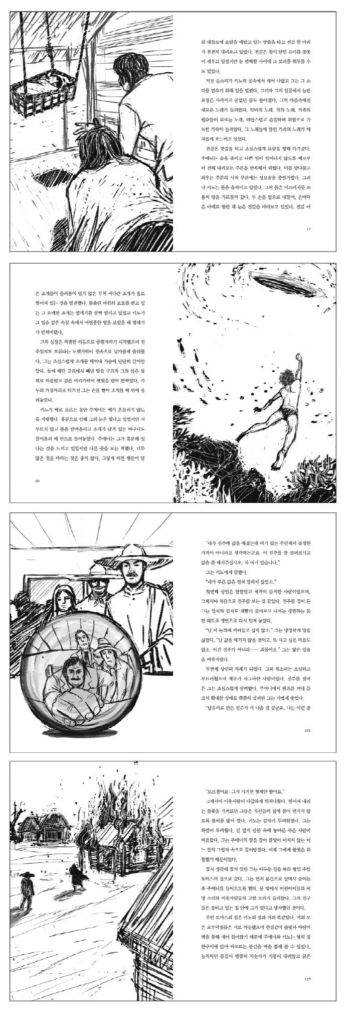 진주(존 스타인벡의)(돋을새김 세계문학 1)(양장본 HardCover) 도서 상세이미지