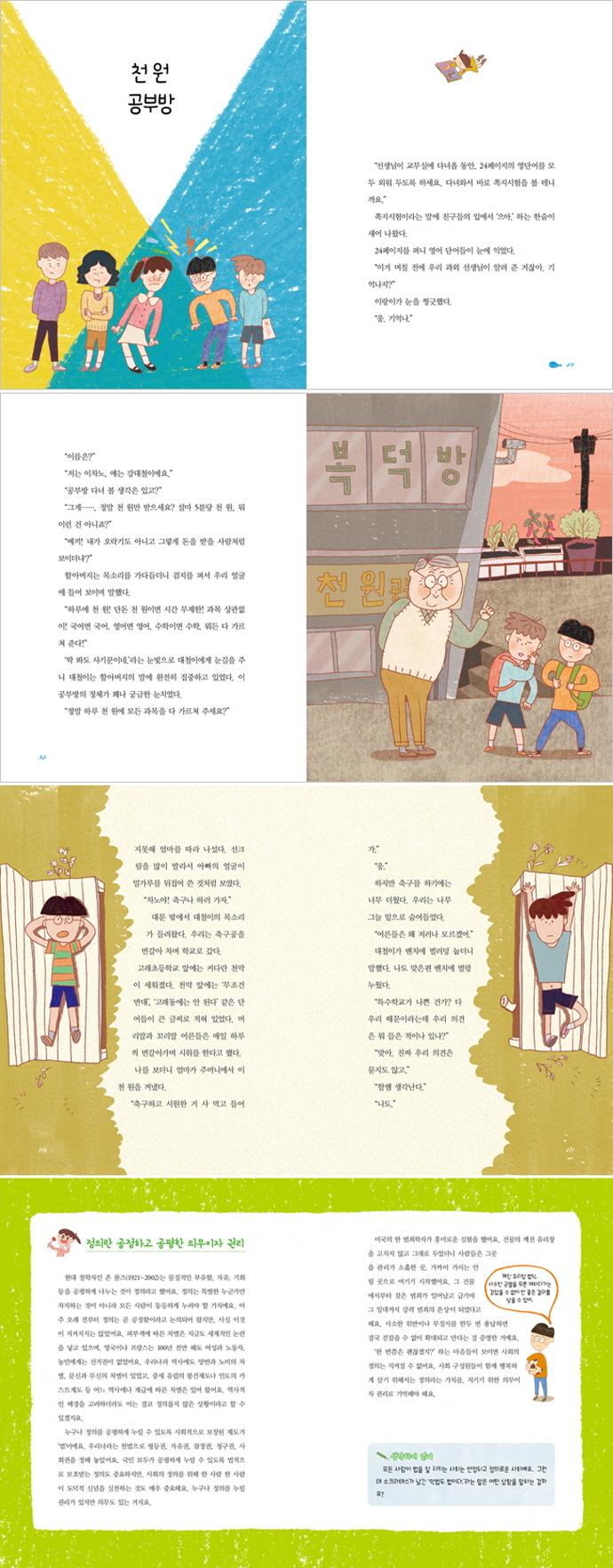고래동 천 원 공부방(인성학교 마음교과서 5) 도서 상세이미지