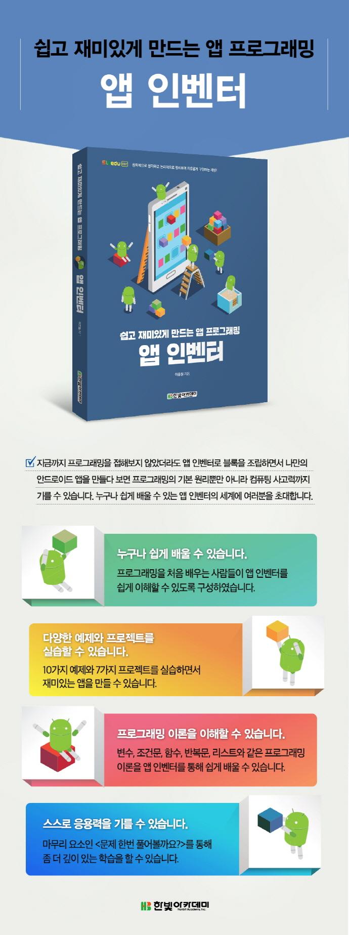 앱 인벤터(swedu 7) 도서 상세이미지