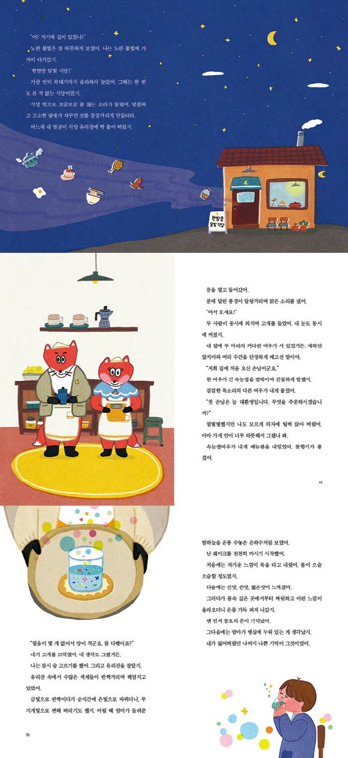 한밤중 달빛 식당(난 책읽기가 좋아 2단계 65)(양장본 HardCover) 도서 상세이미지