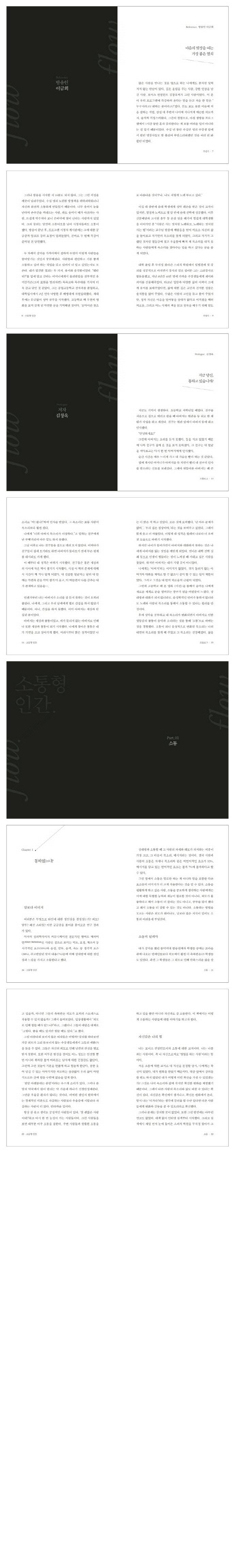 소통형 인간(2판) 도서 상세이미지