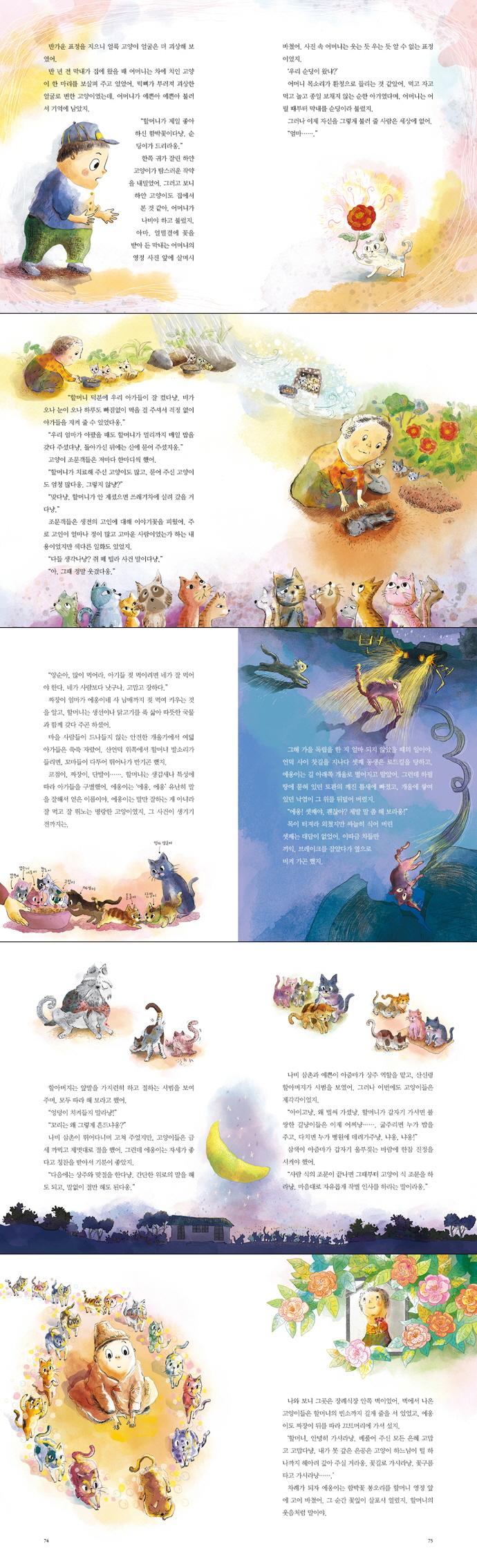 고양이 조문객(봄봄 어린이 18) 도서 상세이미지