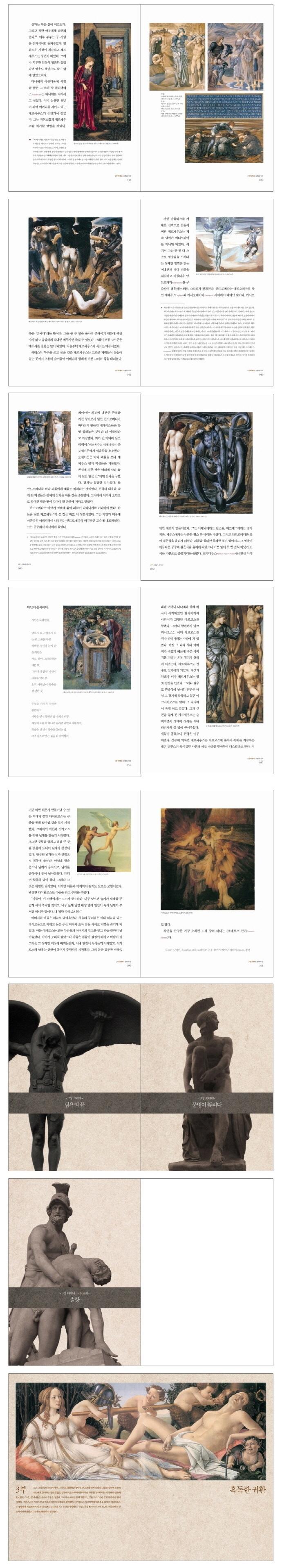 그리스인 이야기(구본형의) 도서 상세이미지