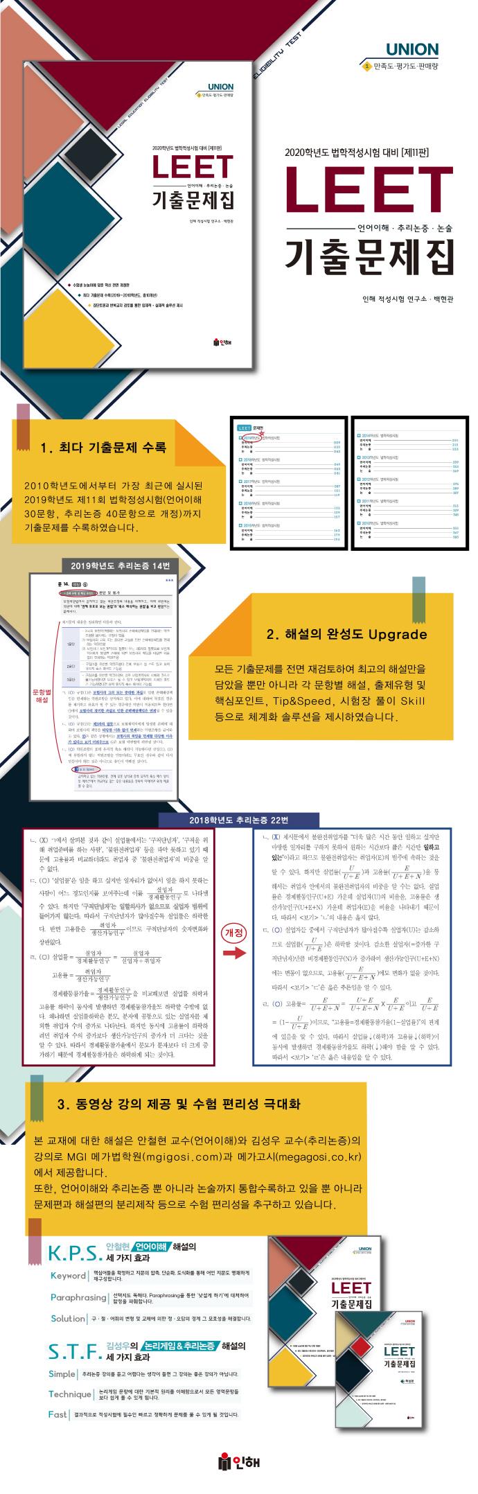 LEET 기출문제집(2020)(UNION)(전면개정판 11판) 도서 상세이미지