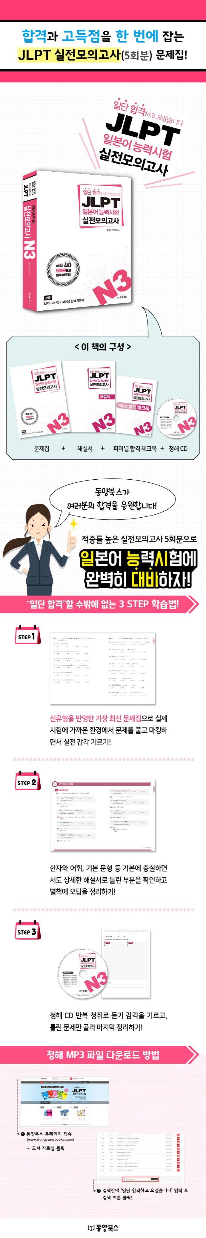 JLPT 일본어능력시험 실전모의고사 N3(일단 합격하고 오겠습니다)(MP3) 도서 상세이미지