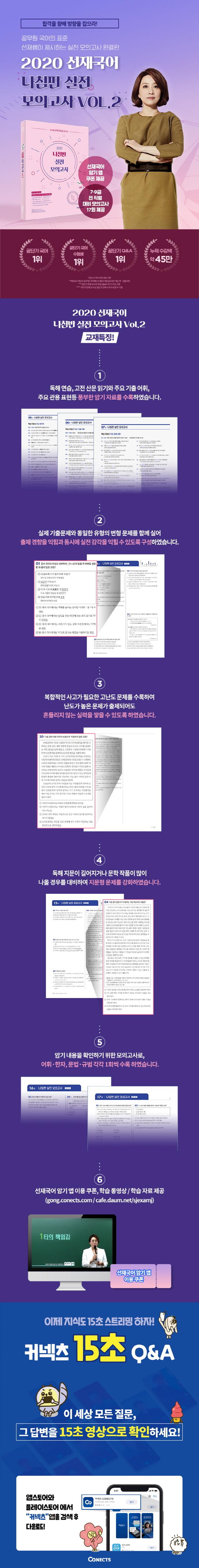 선재국어 나침판 실전 모의고사 vol. 2(2020) 도서 상세이미지