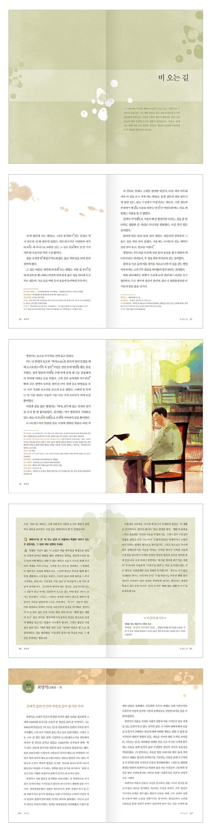 비 오는 길(사피엔스 한국문학 중 단편소설 27) 도서 상세이미지