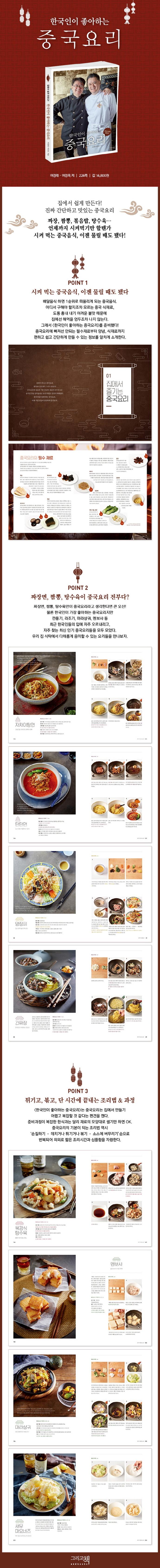 중국요리(한국인이 좋아하는) 도서 상세이미지