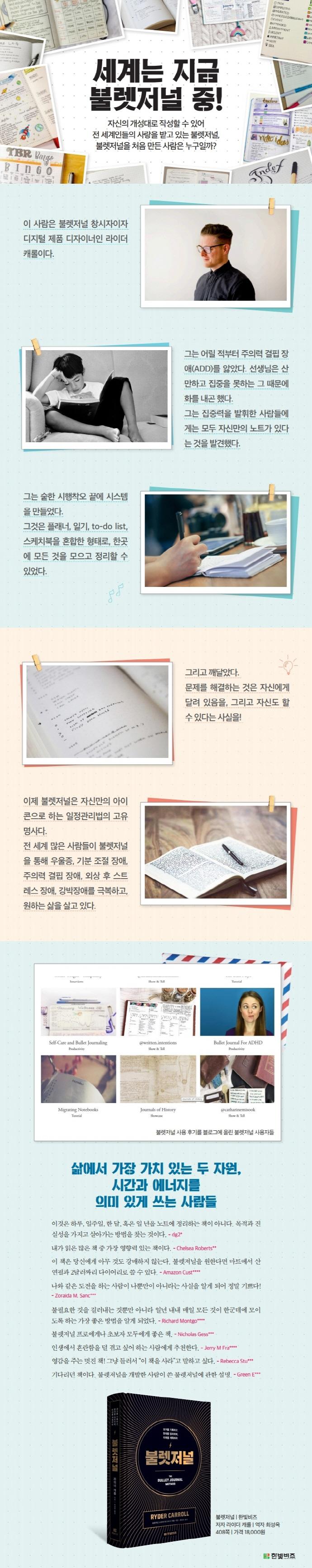 불렛저널(양장본 HardCover) 도서 상세이미지