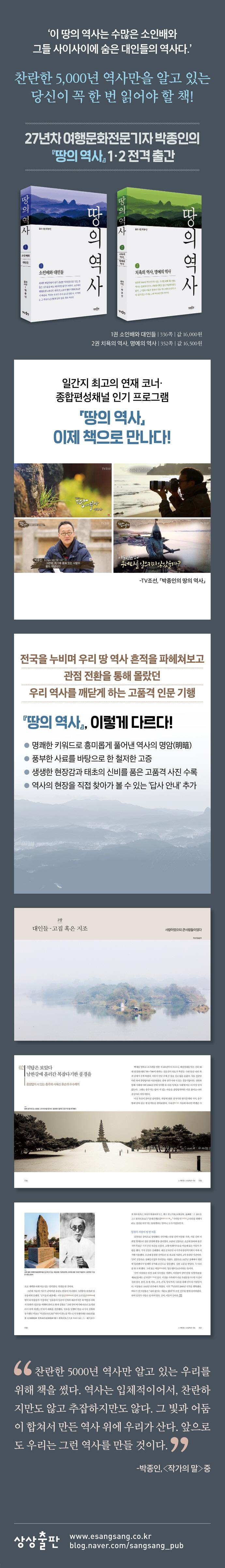 땅의 역사. 1 도서 상세이미지