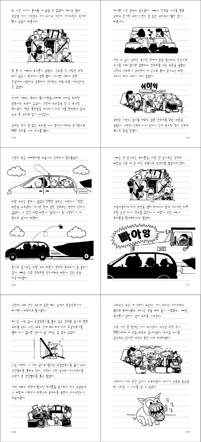 윔피키드. 9: 가족여행의 법칙(윔피 키드 시리즈)(양장본 HardCover) 도서 상세이미지
