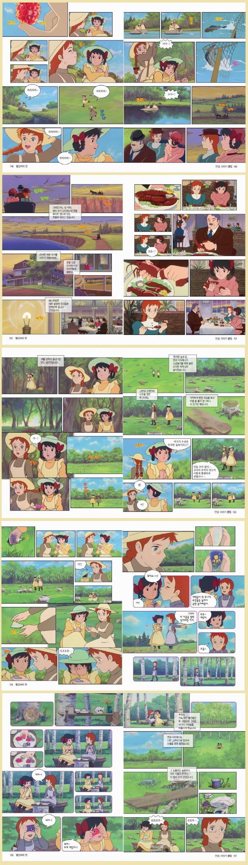 빨강머리 앤. 9(만화로 보는 세계명작 애니메이션) 도서 상세이미지