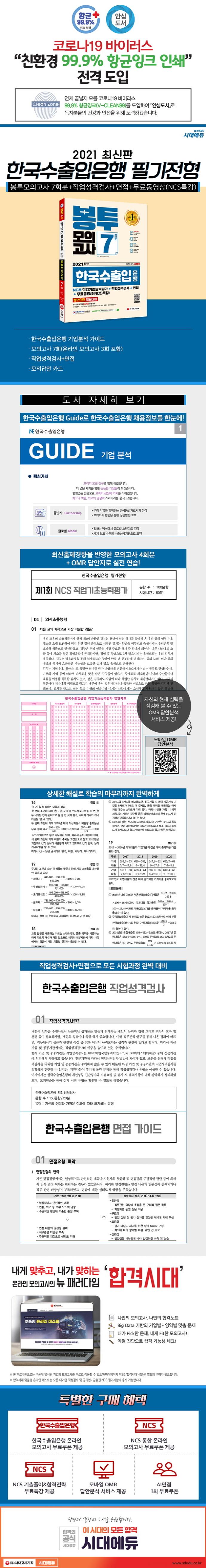 2021 한국수출입은행 필기전형 봉투모의고사 7회분+직업성격검사+면접+무료동영상(NCS특강) 도서 상세이미지