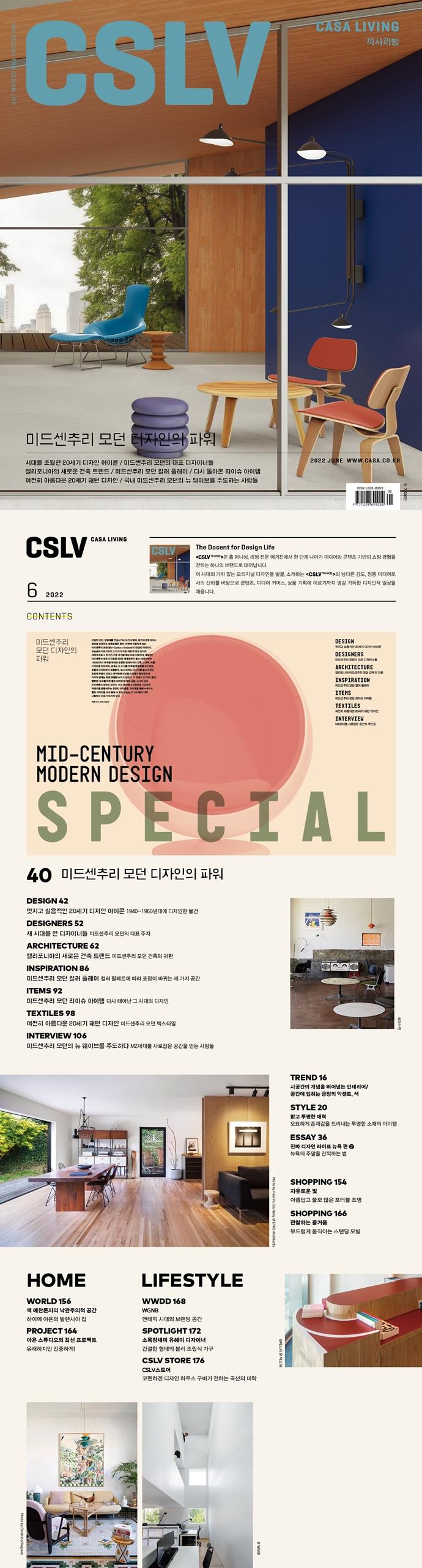 까사리빙(CASA LIVING)(2018년 6월호) 도서 상세이미지