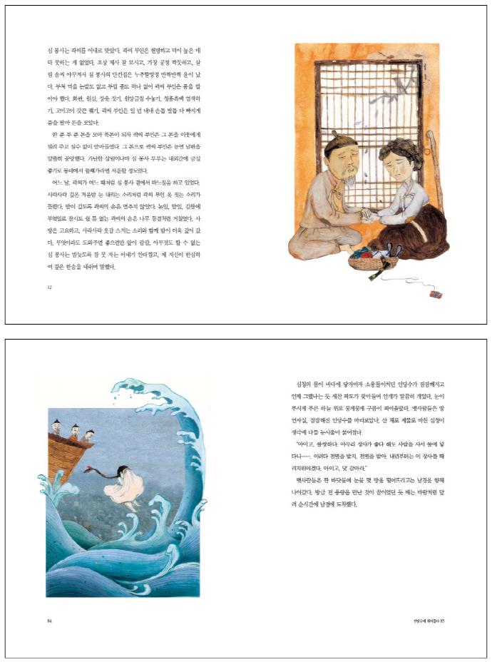 한국 고전문학 읽기. 7: 심청전 도서 상세이미지