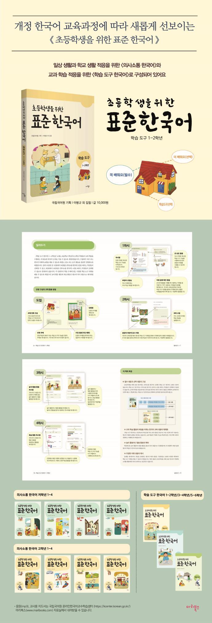 표준 한국어: 학습도구(1~2학년)(초등학생을 위한) 도서 상세이미지