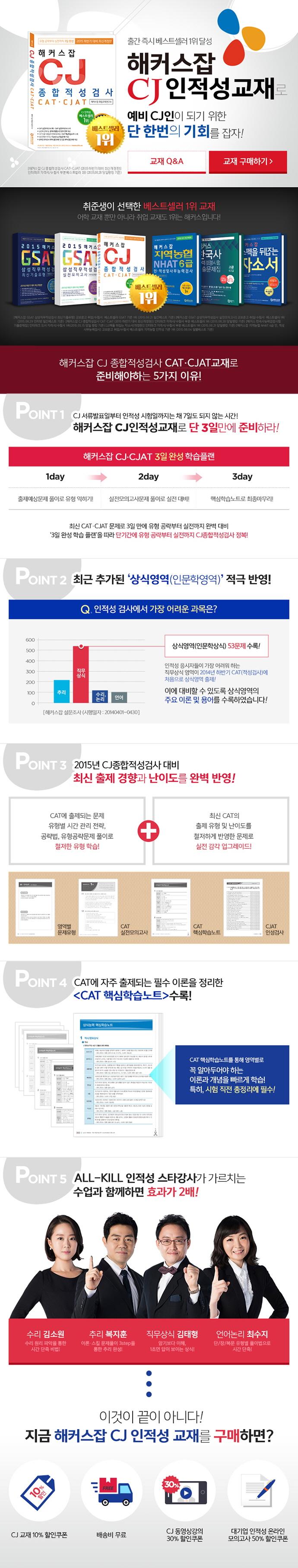 CJ 종합적성검사 CAT CJAT(해커스잡)(개정판) 도서 상세이미지
